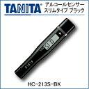 【アルコール検知器】 タニタ アルコールセンサースリム HC-213S-BK ブラック