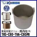 象印 業務用電子ジャー THS-C80A・THA-C80A用 中容器 A32 024442 6B