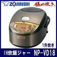 在庫有り【送料無料】 象印 IH炊飯ジャー NP-VD18-TA 1升炊き 極め炊き 同梱不可 日本製