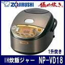 【送料無料】 象印 IH炊飯ジャー NP-VD18-TA 1升炊き 極め炊き 同梱不可 日本製