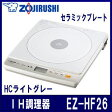【送料無料】象印 IH調理器 EZ-HF26-HC 薄型ボディ