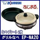 【電気鍋】 象印 グリルなべ EP-NA20-TA あじまる 土鍋風なべ