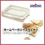 NHK おはよう日本まちかど情報室 で紹介されました!!曙産業 ホームベーカリースライサー PS-955 焼きたてパンをきれいに切れるスライサー 【RCP】