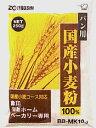 象印 パン用国産小麦粉 BB-MK10-J 250gx5個パン作りに ホームベーカリー専用 パン粉  ...