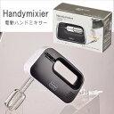 【ハンドミキサー】 ミラクルス 電動ハンドミキサー D-1124 ブラック パール金属