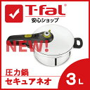 【送料無料】圧力鍋 ティファール T-fal セキュア ネオ 3L P2534045【くらし屋】