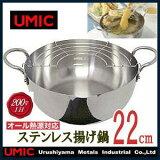 天ぷら鍋 【200V・IH対応】 ウルシヤマ ステンレス 揚げ鍋 22cm 日本製 新潟市