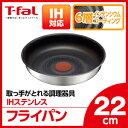 【フライパン】 ティファール T-fal インジニオ ネオ IH ステンレス フライパン 22cm L92903N【t-coupon】