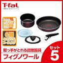 ティファール T-fal 【鍋 フライパン】 インジニオ ネオ フィグノワール セット5 L75592【t-coupon】
