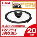 【ガラスぶた】 ティファール T-fal インジニオ ネオ バタフライガラスぶた 20cm L99363