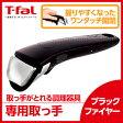 【ハンドル】 ティファール T-fal インジニオ ネオ 専用取っ手 ブラックファイヤー L99346