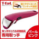 【ハンドル】 ティファール T-fal インジニオ ネオ 専用取っ手 パールピンク L99343