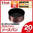 【ソースパン】 ティファール T-fal インジニオ ネオ IHロゼブラウン ソースパン 20cm L32630【t-coupon】