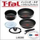 【鍋 フライパン】 ティファール T-fal インジニオ ネオ ハードチタニウム ブラック セット 6 L49390【tfalin4bl6】