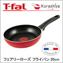 T-falティファール フェアリーローズフライパン20cm C50002 【ingen03cff1】【くらし屋】・料理・長持ち