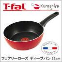 ティファール フェアリーローズディープパン22cm C50083【ingen03cfd1】ガス火専用 フライパン