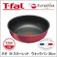 ティファール T-fal インジニオ ネオ IHスカーレットウォックパン26cm L32577【くらし屋】