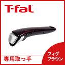 【ハンドル】 ティファール T-fal インジニオ ネオ 専用取っ手 フィグ・ブラウン L99358