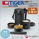【ランチジャー】 タイガー ステンレスランチジャー LWU-A202-KM マットブラック【くらし屋】