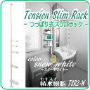 【便利収納】 つっぱり式 スリムラック TSR2-W 洗面所 キッチン トイレ 玄関 傘たて アイデア収納 積水樹脂 セキスイ 同梱不可 【くらし屋】