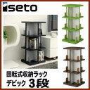 回転式収納ラック DEVIC 3段 I-485 デビック 伊勢藤 組立式 アイデア収納 DVD コミック誌 日本製