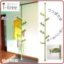 【リビング収納】セキスイ つっぱりポールハンガー あいツリー TPH2-FGR フォレストグリーン 同梱不可
