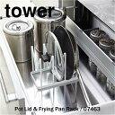 【キッチン収納】 07463 ナベ蓋&フライパンラック タワー ホワイト 白 tower Pot Lid & Frying Pan Rack インテリア スタイリッシュ 鍋蓋立て フライパン立て YAMAZAKI 山崎実業 (P10)