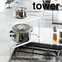 【キッチン収納】 07453 キッチンコーナーラック タワー ホワイト 白 tower Kitchen Corner Rack インテリア スタイリッシュ 鍋 フライパン コンロ周り 収納棚 YAMAZAKI 山崎実業