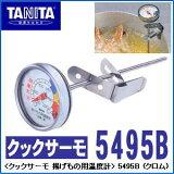 【超特価!】タニタ 揚げもの用温度計 クックサーモ 5495B