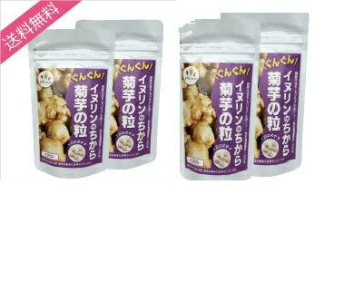 お得4個セットイヌリンのちから菊芋の粒送料無料(※北海道・沖縄・離島を除く)-ダイエット健康食品無農
