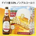 ビットブルガードライブ 0.0% ノン・アルコール ノンアルコールビール ビール ドイツ産 おいしい 人気 飲みやすい 330ml 24本 1ケース