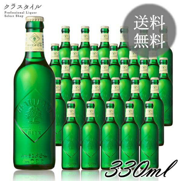 キリン ハートランド P箱入り 瓶ビール ビン キリンビール 330ml 30本 1ケース 【※空瓶の回収は致しかねます】 ハートランドビール