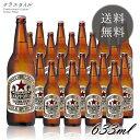 サッポロラガービール大瓶P箱入り633ml20本1ケース赤星ビール瓶ビールラガー大ビンビン定番お祝い贈り物ギフトプレゼント贈答【※空瓶の回収は致しかねます】