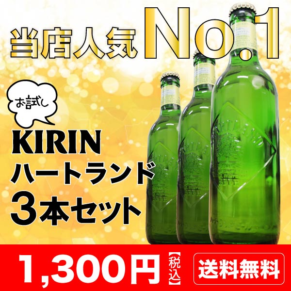 キリン ハートランド お試し3本セット 330ml×3本 キリンビール ハートランドビール ビール 瓶ビール おしゃれ かわいい 人気 送料無料 お得セット 330