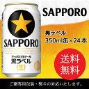 サッポロ 黒ラベル 缶ビール 350ml 24本 1ケース サッポロビール