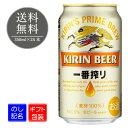 キリン 一番搾り キリンビール 缶ビール 350ml 24本 1ケース