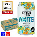 グランドキリンWHITEALEホワイトエール350ml×24本クラフトビール缶ビール1ケースキリンビールGRANDKIRINギフト贈り物ラッピング