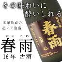 琉球泡盛 春雨 (はるさめ) 16年古酒 木箱入り 42度【送料無料!】【ギフト包装・のし対応】