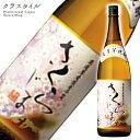 さくらじま 本坊酒造 鹿児島県 1800ml 1本 一升瓶 25%