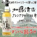 戦国武将ボトル 加藤清正 グレンアラヒー 22年 1993-2015 700ml 51.8%