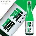 両関 純米酒 両関酒造 秋田県 日本酒 1800ml 1本