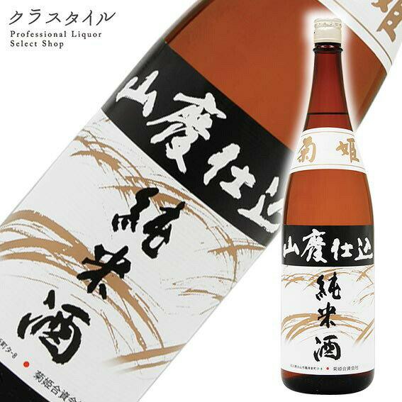 菊姫 山廃純米 菊姫 石川県 1800ml 1本 一升瓶
