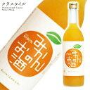 國盛 みかんのお酒 中埜酒造 愛知県 リキュール みかん 甘