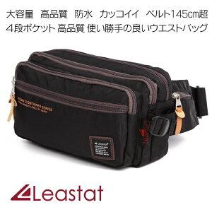送料無料 Leastat 大型 防水 ウェストバッグ 4段ポケ