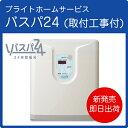 4月20日新発売!24時間風呂 バスパ24 BHS-02B 循環温浴器 お取付工事付 (ブライトホームサービス)