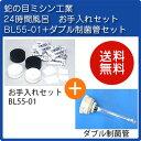 お手入れセットBL55-01(1年分)+ダブル制菌管セット ...