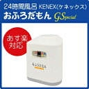 ケネックス製 24時間風呂 おふろだもん G Special KT-200【あす楽】 (送料無料/循環温浴器/浄化/除菌/エコ)