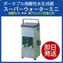 【送料無料】ポータブル強酸性水生成器 スーパーウォーター ミ...