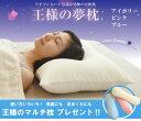王様の夢枕 (専用カバー付) W52×D...