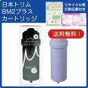 日本トリムBM2プラスカートリッジ マイクロカーボン 鉛除去タイプ(BM2カートリッジ/水素水/フィルター/整水器/浄水器/純正品/あす楽/BM..